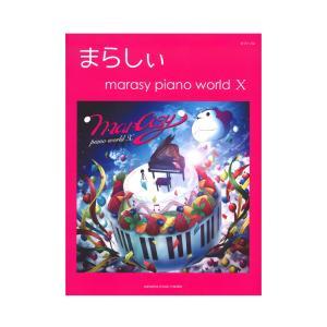 ピアノソロ まらしぃ marasy piano world X ヤマハミュージックメディア