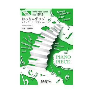 フェアリーPP1542 おっさんずラブ メインテーマ ピアノver. 河野伸 ピアノピース 【楽譜】...