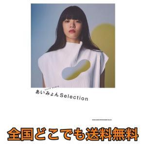 シンコーミュージックバンドスコア あいみょん Selection【楽譜】ブレイク中の新星シンガーソン...