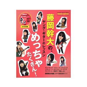藤岡幹大の、ヤングギターのレッスンめっちゃたくさん! DVD付 シンコーミュージック