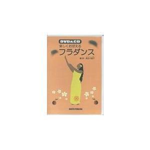 ONKYO PUBLISH DVD&CD 楽しくおぼえるフラダンス