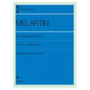 全音ピアノライブラリー メラルティン 悲しみの園 Op.52 全音楽譜出版社