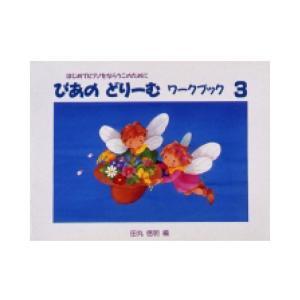 ぴあのどりーむ ワークブック 3 学研|chuya-online.com