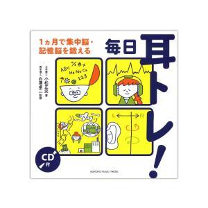 毎日耳トレ!〜1ヵ月で集中脳・記憶脳を鍛える〜 CD付 ヤマハミュージックメディア