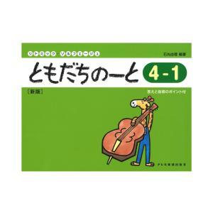 ともだちのーと 4-1 新版 ドレミ楽譜出版社|chuya-online.com