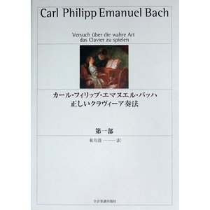 正しいクラヴィーア奏法 第1部 カール・フィリップ・エマヌエル・バッハ 全音楽譜出版社