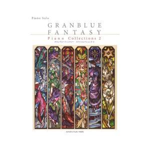 大人気スマホアプリRPG『グランブルーファンタジー』より、CD『ピアノコレクションズ 2』マッチング...