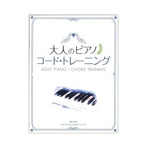 大人のピアノ コードトレーニング ドレミ楽譜出版社