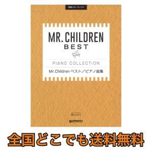 ドリームミュージックファクトリーMr.Childrenベスト ピアノ曲集 【楽譜】最新アルバム『重力...