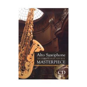 アルソ出版ステージを彩る アルトサックス マスターピース ピアノ伴奏カラオケCD付【楽譜】サックスで...