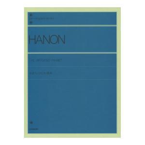 全音 全訳ハノンピアノ教本 全音ピアノライブラリー