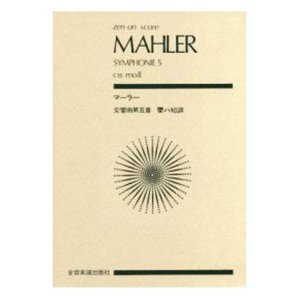 全音ポケットスコア マーラー 交響曲第5番 嬰ハ短調 全音楽譜出版社