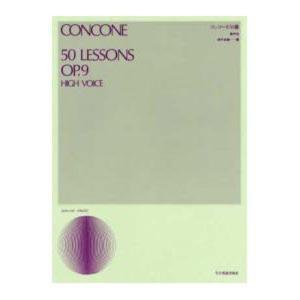 声楽ライブラリー コンコーネ50番 高声用 全音楽譜出版社|chuya-online.com