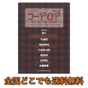 バンドスコア 懐かしのJ-POPアーティスト ベスト シンコーミュージック