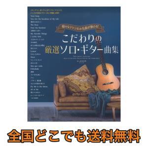 こだわりの厳選ソロギター曲集 自由現代社