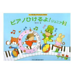 ピアノひけるよ! ジュニア 3 ドレミ楽譜出版社の商品画像
