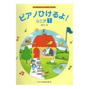 ピアノひけるよ! シニア 1 ドレミ楽譜出版社|chuya-online.com