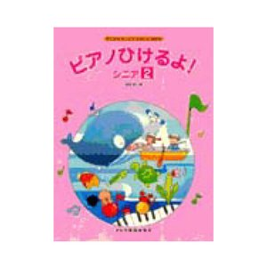 ピアノひけるよ! シニア 2 ドレミ楽譜出版社