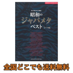バンドスコア 昭和のジャパメタ ベスト ワイド版 改訂版 シンコーミュージック