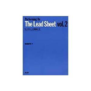 中央アート出版 リード・シート奏法2