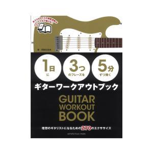1日に3つのフレーズを5分ずつ弾くギターワークアウトブック ヤマハミュージックメディア