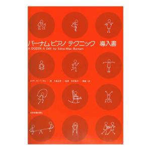 バーナム ピアノテクニック 導入書 全音楽譜出版社