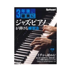 3年後、確実にジャズ・ピアノが弾ける練習法 リットーミュージック