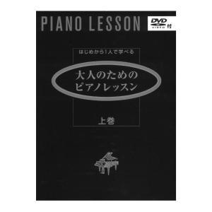 はじめからひとりで学べる 大人のためのピアノレッスン 上巻 DVD付 ヤマハミュージックメディア