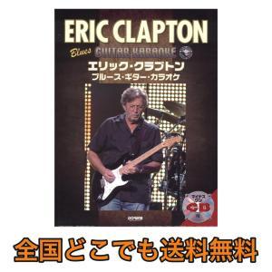 エリック・クラプトン ブルース・ギター・カラオケ マイナスワンCD付 ドレミ楽譜出版社