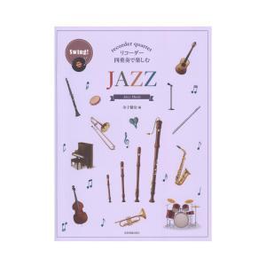 リコーダー四重奏で楽しむ JAZZ 全音楽譜出版社