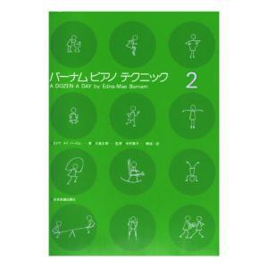 バーナム ピアノテクニック 2 全音楽譜出版社