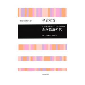 テキストは宮沢賢治の「銀河鉄道の夜」を軸に、賢治の短歌や童謡、手紙文と作曲者による創作詞から構成され...