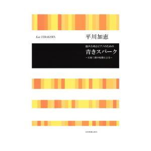 新進気鋭の作曲家・平川加恵のオリジナル合唱作品。凝縮された言葉の中にこそ宿る温もり、手触り、色を紡ぎ...
