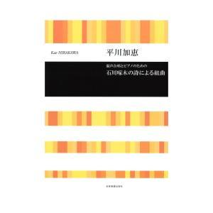 石川啄木の詩から、一つ一つの情景、時間、風景、余韻を感じたままに音を紡ぎ、静謐で澄み切った日本の風景...