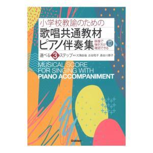 小学校教諭のための 歌唱共通教材ピアノ伴奏集 選べる3ステップ 学研
