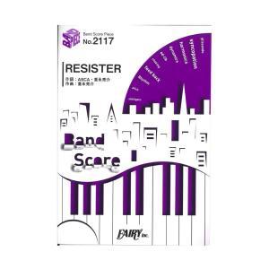 フェアリーBP2117 RESISTER ASCA バンドピース【楽譜】バンドスコアを収録TVアニメ...