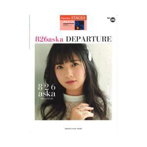 STAGEA アーチスト 6〜3級 Vol.36 826aska DEPARTURE ヤマハミュージックメディア