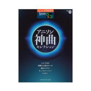 STAGEA ポピュラー 5〜3級 Vol.110 アニソン神曲・セレクション ヤマハミュージックメディア