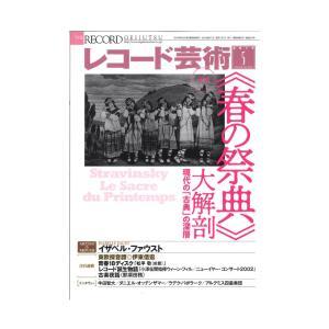 レコード芸術 2019年5月号 音楽之友社