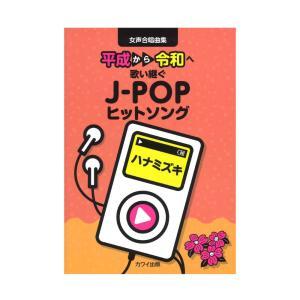 平成から未来へ歌い継ぐJ-POPヒットソング集 女声合唱 ハナミズキ/(合唱曲集 女声・同声 /4962864922316)の商品画像|ナビ