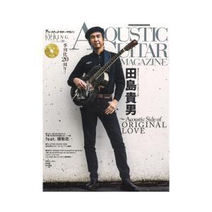 アコースティック・ギター・マガジン 2019年6月号 Vol.80 リットーミュージック