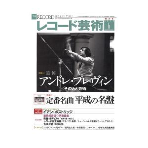 レコード芸術 2019年6月号 音楽之友社