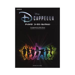ディカペラ コーラス・セレクション ヤマハミュージックメディア