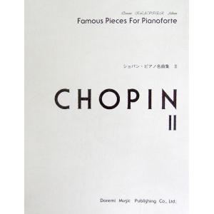 ショパン ピアノ名曲集 2 ドレミ楽譜出版社