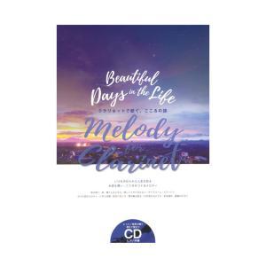 アルソ出版Melody for Clarinet クラリネットで紡ぐこころの詩 ピアノ伴奏カラオケC...