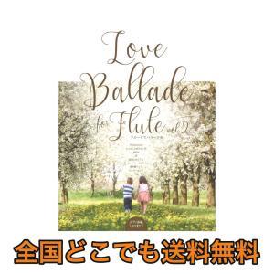 アルソ出版Love Ballade for Flute vol.2 ピアノ伴奏カラオケCD付【楽譜】...