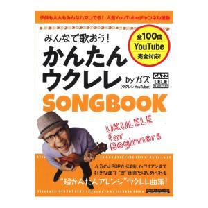 みんなで歌おう! かんたんウクレレSONGBOOK by ガズ リットーミュージック