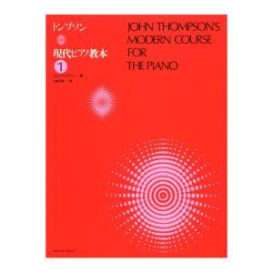 トンプソン 現代ピアノ教本 1 全音楽譜出版社