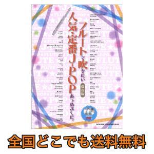 フルートで吹きたい 人気・定番J-POPあつめました。 保存版 カラオケCD2枚付 シンコーミュージック