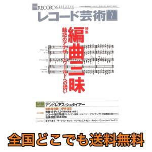 レコード芸術 2019年7月号 音楽之友社
